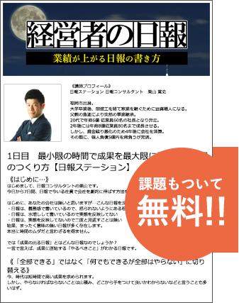 経営者の日報メールセミナー