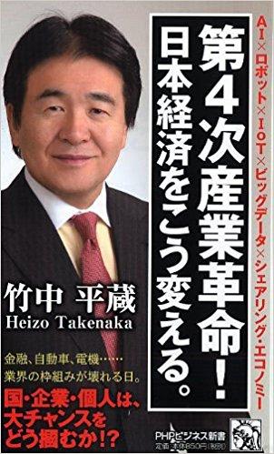 第4次産業革命! 日本経済をこう変える